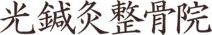 奈良市光鍼灸整骨院