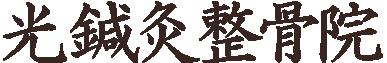 奈良市 光鍼灸整骨院