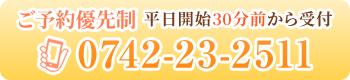 奈良市 光鍼灸整骨院へのお問い合わせはこちら