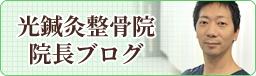 奈良市光鍼灸整骨院の院長ブログ