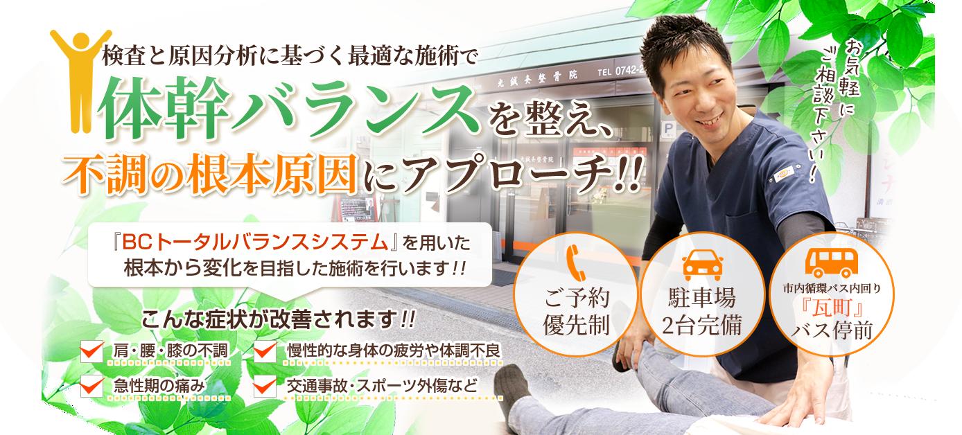 奈良市光鍼灸整骨院では体幹バランスを整えて、肩こり・腰痛などの不調の原因にアプローチします
