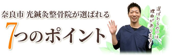 奈良市 光鍼灸整骨院が選ばれる7つのポイント