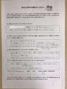 光鍼灸整骨院 腰痛 奈良市 H・Sさん 40代 女性
