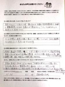 光鍼灸整骨院 膝痛 奈良市東紀寺町 H・Mさん 60代 女性