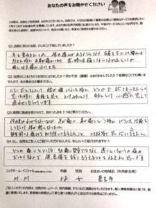 光鍼灸整骨院 手技整体 奈良市 M・Mさん 50代 女性